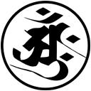 C O P Legend Amaranth 異文化サイバー素材集 ウェブ 同人素材 Etc 梵字アイコン 128px